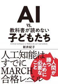 AI_vs_children