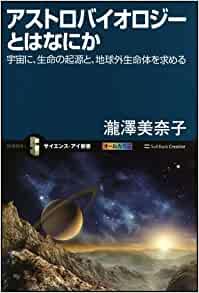 astro_biology